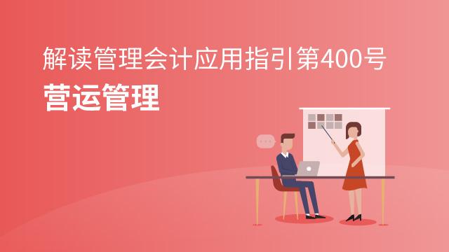 《管理会计应用指引第400号——营运管理》解读