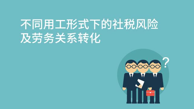 不同用工形式下的社税风险及劳务关系转化