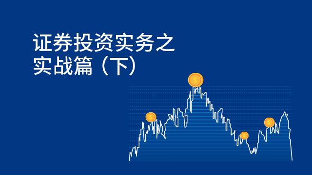 证券投资实务之实战篇 (下)