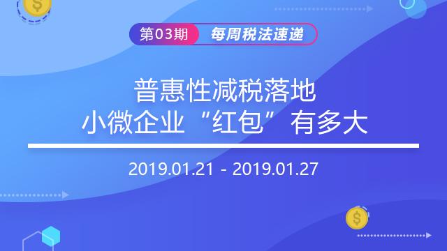 """2019每周税法速递(第三期)——普惠性减税落地,小微企业""""红包""""有多大"""