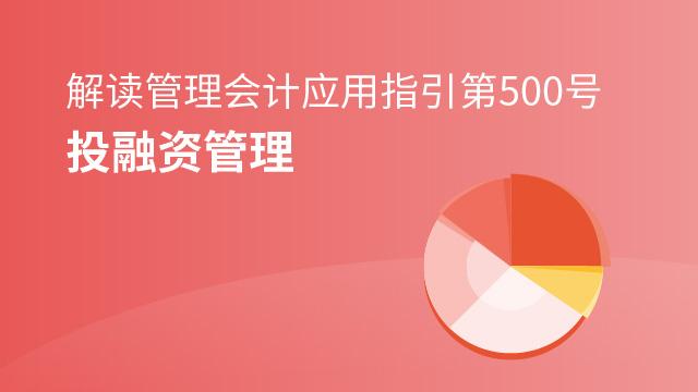 《管理会计应用指引第500 号——投融资管理》解读