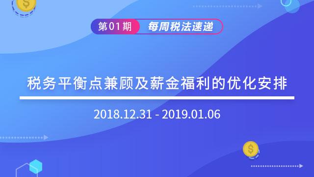 2019每周税法速递(第一期)——税务平衡点兼顾及薪金福利的优化安排