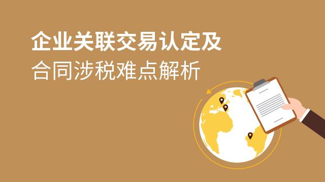 企业关联交易认定及合同涉税难点解析