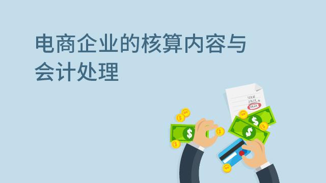 电商企业的核算内容与会计处理