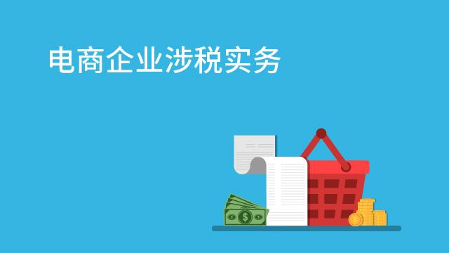 电商企业涉税实务问题