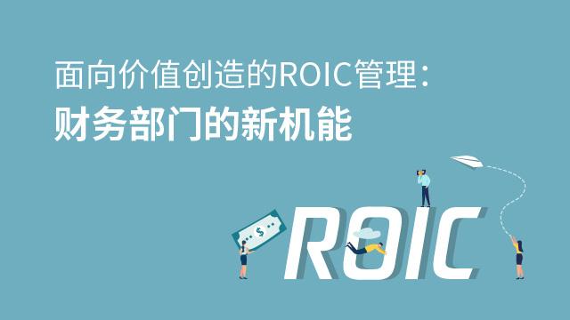 【限时免费】面向价值创造的ROIC管理:财务部门的新机能