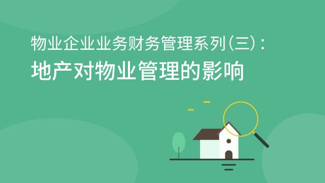 物业企业的财务管理(三):地产对物业管理的影响