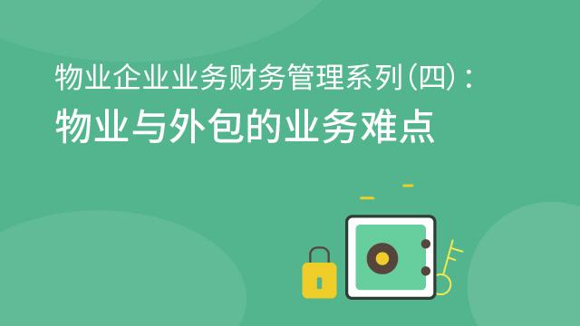 物业企业的财务管理(四):物业与外包的业务难点