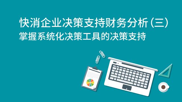快消企业决策支持财务分析(三)