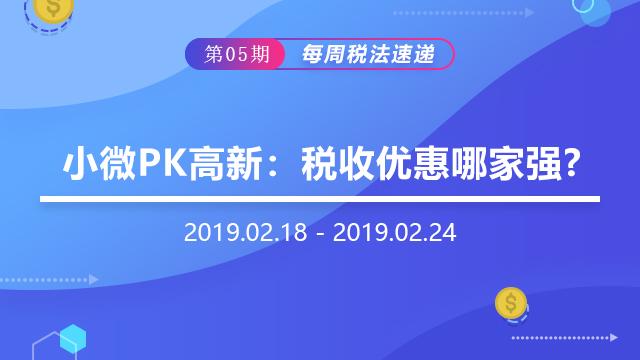 2019每周税法速递(第五期)——小微PK高新:税收优惠哪家强?