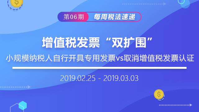 """2019每周税法速递(第六期)——增值税发票""""双扩围"""""""
