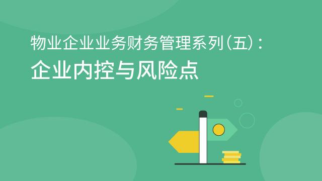 物业企业的财务管理(五):企业内控与风险点