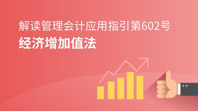 《管理会计应用指引第602号——经济增加值法》解读