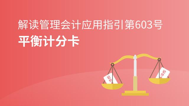 《管理会计应用指引第603号——平衡计分卡》解读