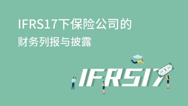 IFRS17下保险公司的财务列报与披露