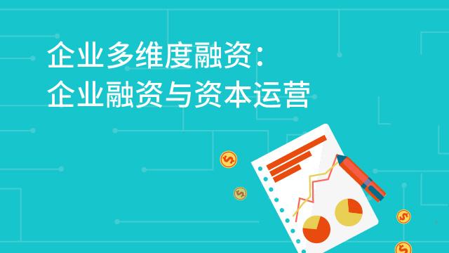 企业多维融资系列(一):企业融资与资本运营