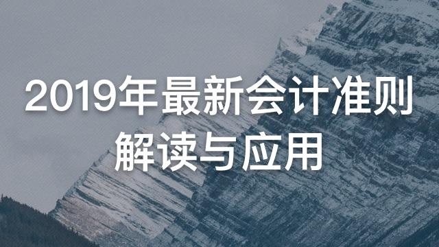 2019企业会计准则解读与应用