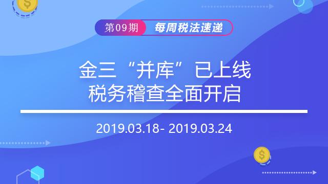"""2019每周税法速递(第九期)——金三""""并库""""已上线,税务稽查全面开启"""