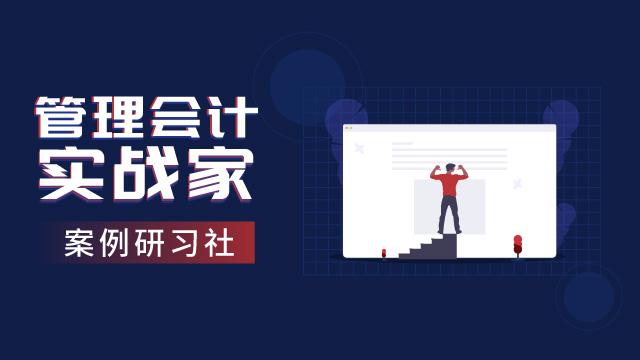 业财大师(MBP)案例研习社