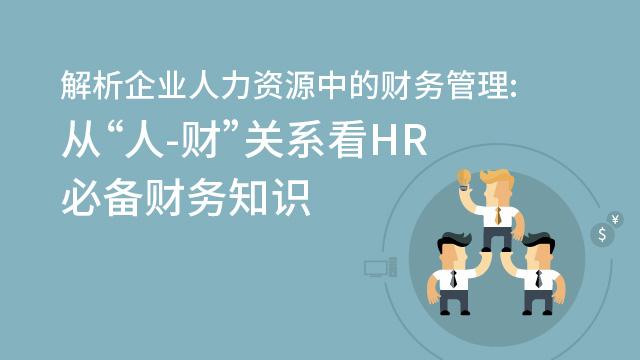 解析企业人力资源中的财务管理(一)