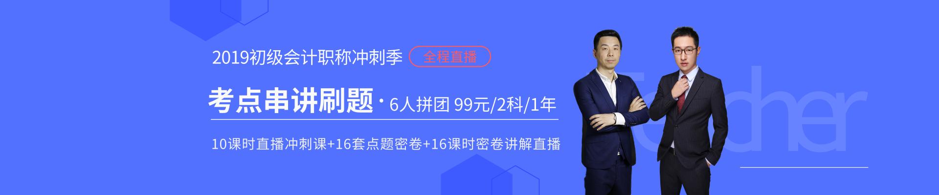 2019初级会计职称实战题库班