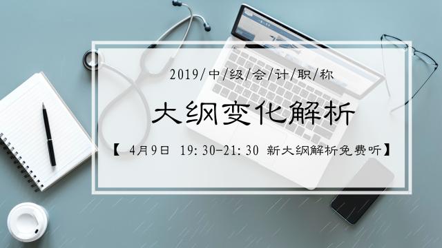2019中级会计职称新大纲变化解析直播
