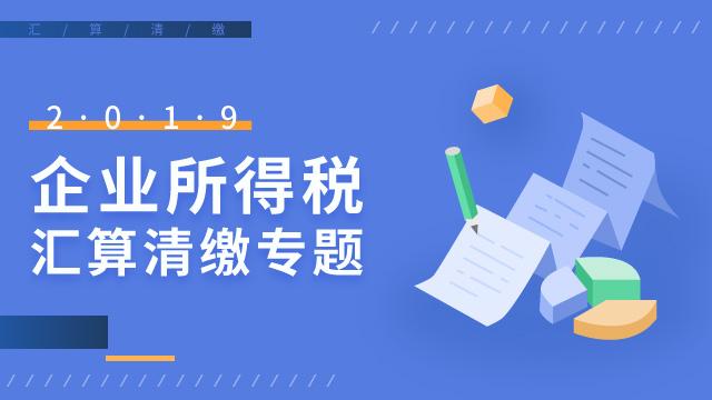 2019 企业所得税汇算清缴