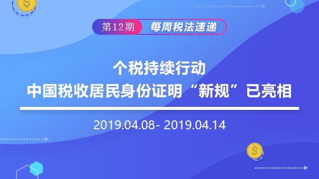 """2019每周税法速递(第十二期)——个税持续行动,中国税收居民身份证明""""新规""""已亮相"""