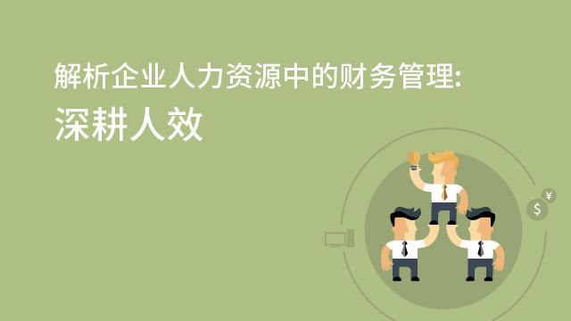 解析企业人力资源中的财务管理(三):深耕人效