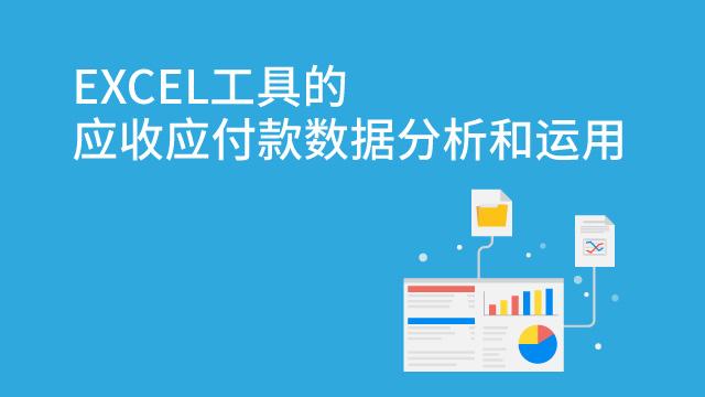 EXCEL工具的应收应付款数据分析和运用