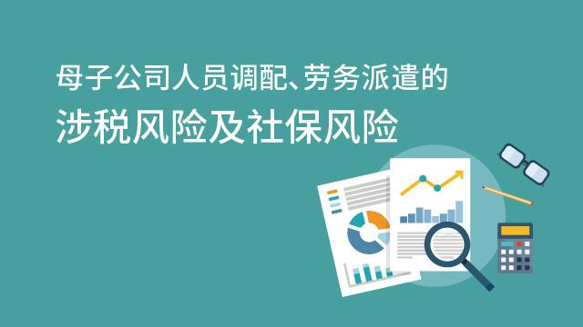 财务经理培训网课-母子公司人员调配、劳务派遣的涉税风险及社保风险