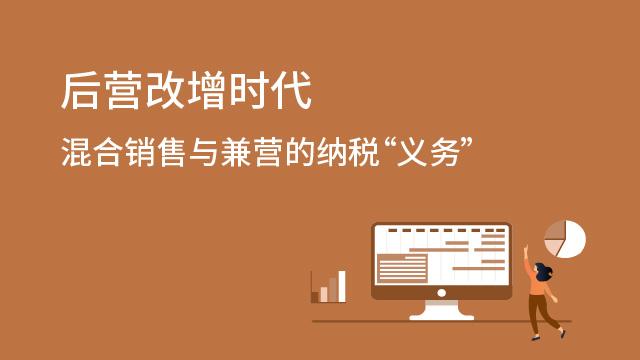 """财务经理培训网课-后营改增时代混合销售与兼营的纳税""""义务"""""""