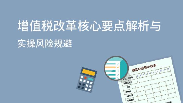 增值税改革核心要点解析与实操风险规避