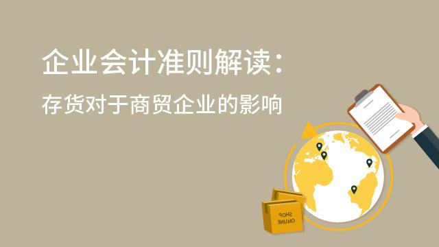 企业会计准则解读:存货对于商贸企业的影响