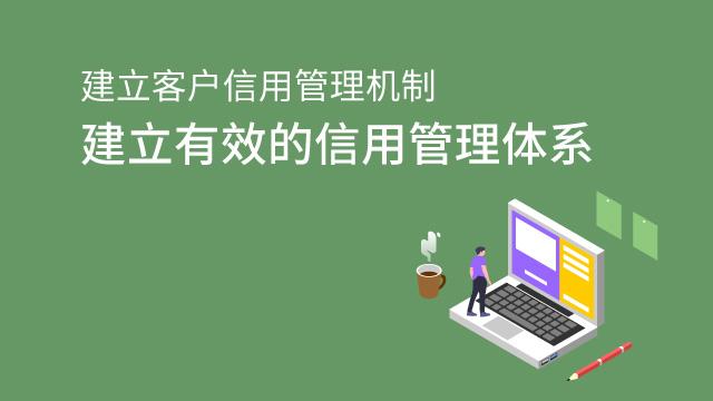 建立客户信用管理机制——建立有效的信用管理体系