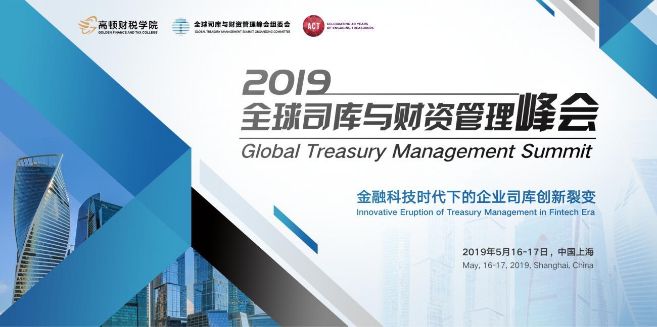 2019全球司库与财资管理峰会