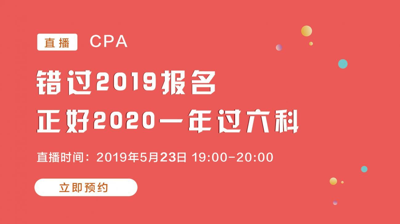 错过CPA2019报名,正好2020一年过六科!