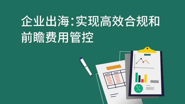 财务经理培训网课-企业出海:实现高效合规和前瞻费用管控