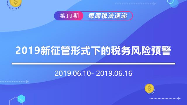 2019每周税法速递(第十九期)——2019新征管形式下的税务风险预警
