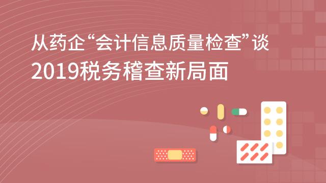 """财务经理培训网课-从药企""""会计信息质量检查""""谈2019税务稽查新局面"""