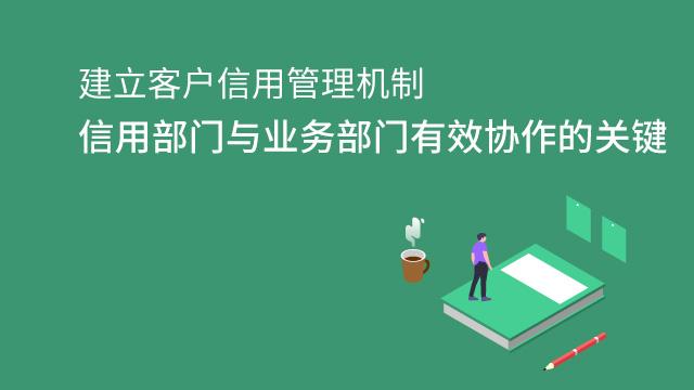 财务经理培训网课-建立客户信用管理机制-信用部门与业务部门有效协作的关键