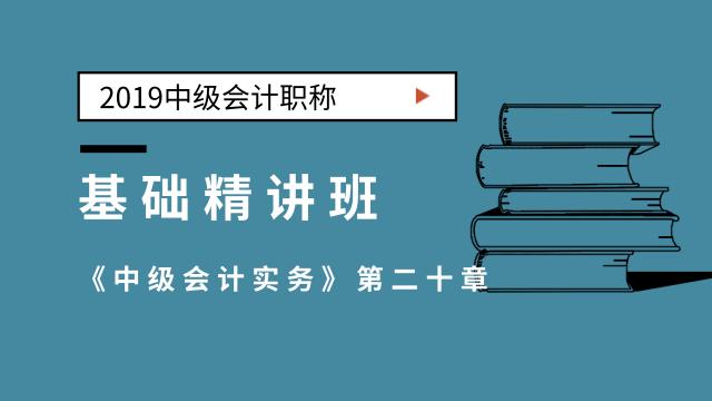 财务经理培训网课-2019《中级会计实务》第二十章
