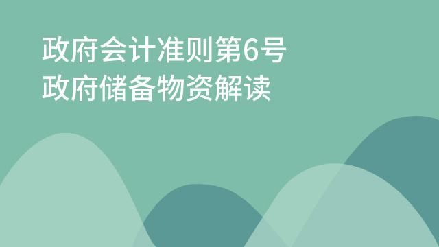 政府��№���t第6�―政府��湮镔Y解�x