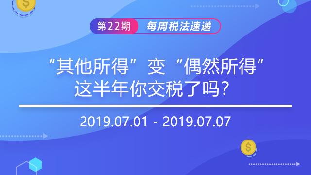 """2019每周税法速递(第二十二期)—— """"其他所得""""变""""偶然所得"""",这半年你交税了吗?"""