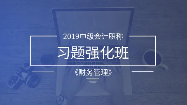 财务经理培训网课-2019《财务管理》习题强化班