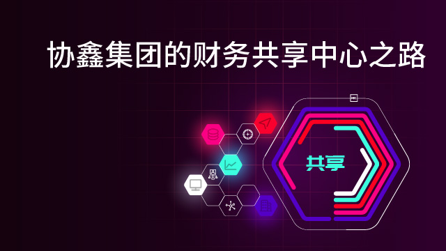 协鑫的财务共享中心搭建之道