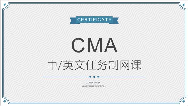 财务经理培训网课-CMA课程介绍
