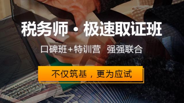 财务经理培训网课-税务师课程介绍