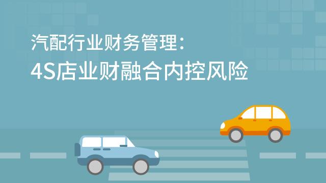 汽配行业财务管理:4S店业财融合内控风险