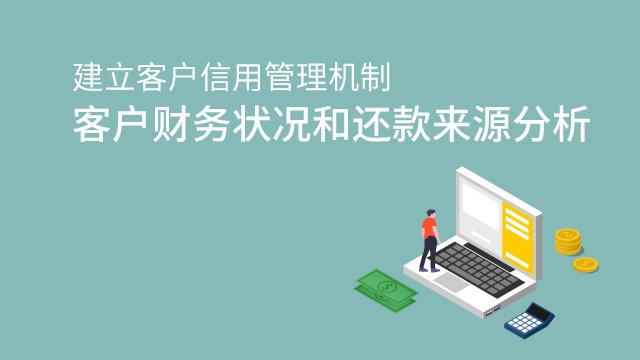 建立客户信用管理机制——客户财务状况与还款来源分析